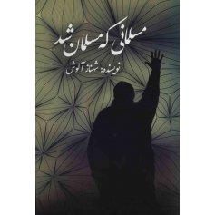 کتاب مسلمانی که مسلمان شد