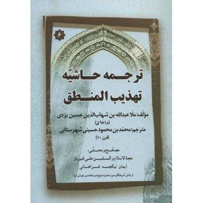 کتاب ترجمه حاشیه تهذیب المنطق