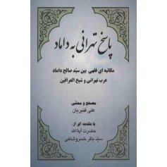 کتاب پاسخ تهرانی به داماد