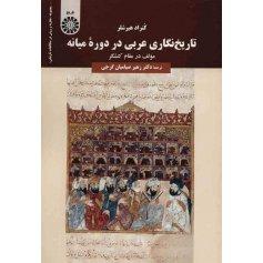 کتاب تاریخ نگاری عربی در دوره میانه