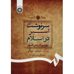 کتاب سرنوشت اسیر در اسلام