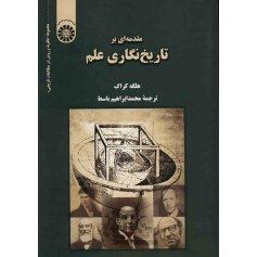 کتاب مقدمه ای بر تاریخ نگاری علم