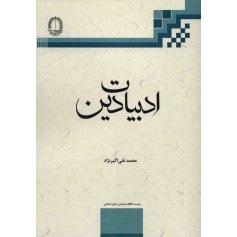 کتاب ادبیات دین