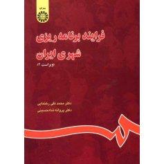 کتاب فرآیند برنامه ریزی شهری ایران