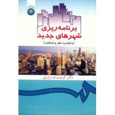 کتاب برنامه ریزی شهرهای جدید
