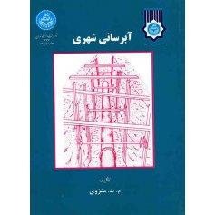 کتاب آبرسانی شهری