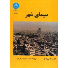 کتاب سیمای شهر