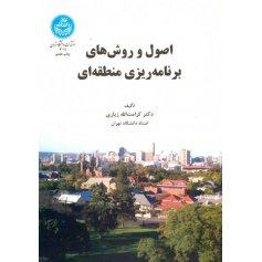 کتاب اصول و روش های برنامه ریزی منطقه ای