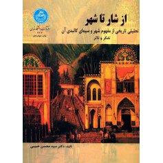 کتاب ازشار تا شهر