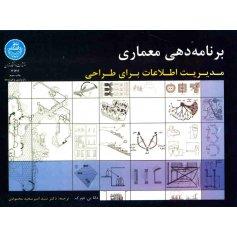 کتاب برنامه دهی معماری