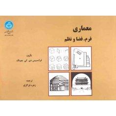 کتاب معماری فرم فضا نظم