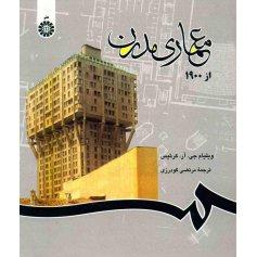 کتاب معماری مدرن از 1900