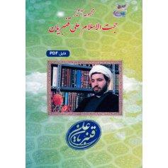 مجموعه آثار حجت الاسلام قنبریان