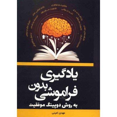 کتاب یادگیری بدون فراموشی