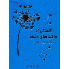 کتاب کلماتی از جاذبه های عشق