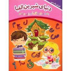 کتاب دنیای شیرین الفبا (فارسی)