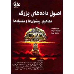 کتاب اصول داده های بزرگ