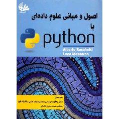 کتاب اصول و مبانی علوم داده ای با python