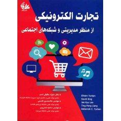 کتاب تجارت الکترونیکی