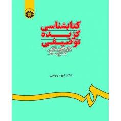 كتابشناسي گزيده توصيفي تاريخ و تمدن ملل اسلامي