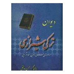 دیوان ترکی شیرازی- سروده های عرفانی و ولایی و عاشورایی