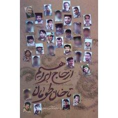کتاب از حاج ابراهیم تا خان طومان