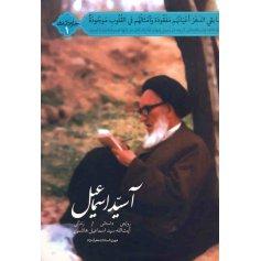 کتاب آسید اسماعیل