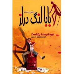 بابا لنگ دراز(رمان)