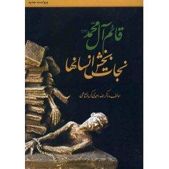کتاب قائم آل محمد نجات بخش انسانها