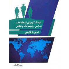 کتاب فرهنگ کاربردی اصطلاحات سیاسی دیپلماتیک و نظامی
