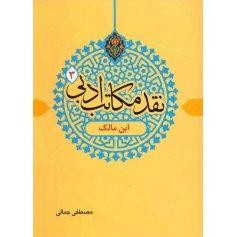 کتاب نقد مکاتب ادبی 3