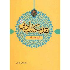 کتاب نقد مکاتب ادبی 5