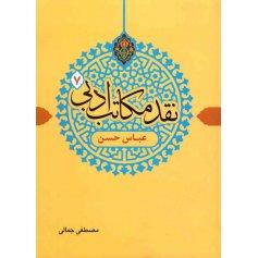 کتاب نقد مکاتب ادبی 7