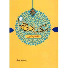 مکاتب ادبی فقها 1