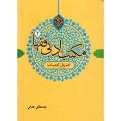 مکاتب ادبی فقها 2