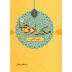 مکاتب ادبی فقها 3