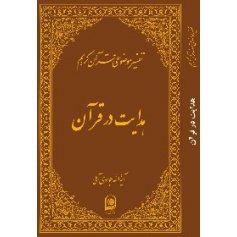 تفسیر موضوعی قرآن کریم - هدایت در قرآن(جلد شانزدهم)