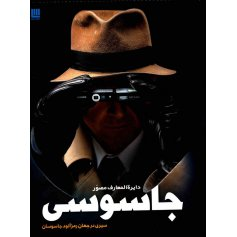 کتاب دایرة المعارف مصور جاسوسی