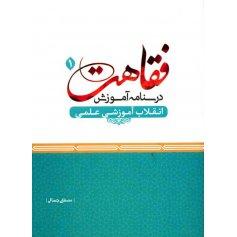 کتاب فقاهت (4)