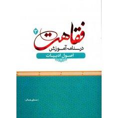 کتاب فقاهت (1)