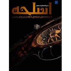 کتاب دایرة المعارف مصور اسلحه