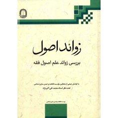 کتاب نظام معرفتی فقاهت