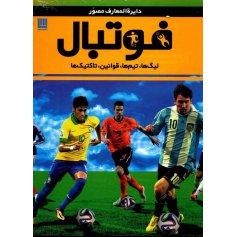 کتاب دایرة المعارف مصور فوتبال