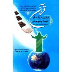 کتاب نظریه رفع و از بین رفتن قرآن