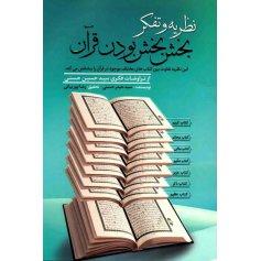 کتاب قرآن نظریه و تفکر تجدد و نو بودن