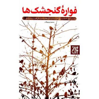 کتاب بصریت از نگاه قرآن