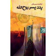 کتاب پدر پسر روح الله