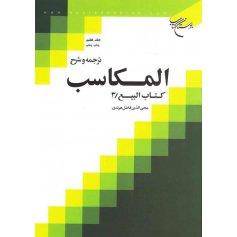ترجمه و شرح المکاسب جلد هفتم (کتاب البیع - 3)