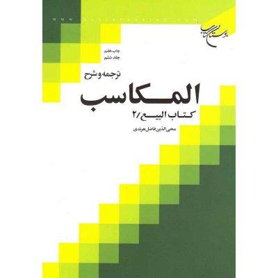 ترجمه و شرح المکاسب جلد ششم