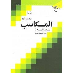ترجمه و شرح المکاسب جلد هشتم (کتاب البیع - 4)